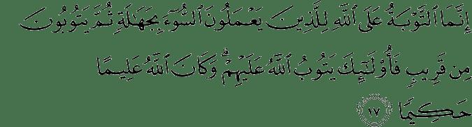 Surat An-Nisa Ayat 17