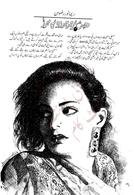 Free download Mohabbat sarhadon se mubra by Reema Noor Rizwan pdf