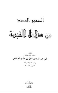 الصحيح المسند من دلائل النبوة-مقبل الوادعي5