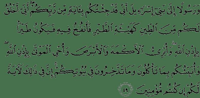 Surat Ali Imran Ayat 49
