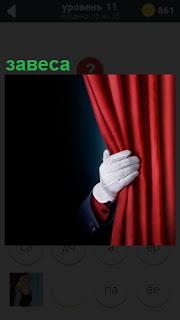 Мужская рука в белой перчатке открывает красную завесу