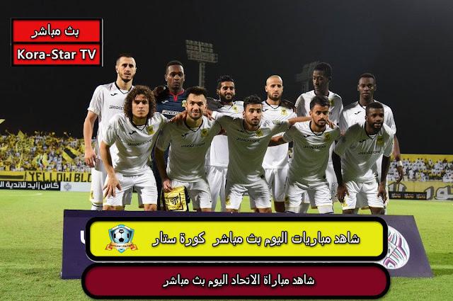 مباراة الاتحاد اليوم بث مباشر