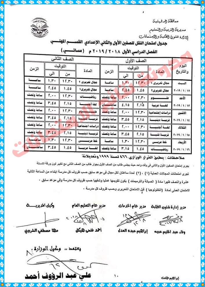 جدول إمتحانات محافظة الدقهلية الترم الاول 2019 جميع المراحل