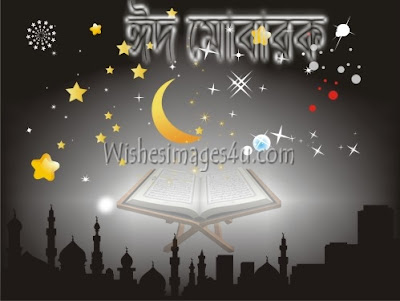 Eid Mubarak 2018 Bangla Photo Free Download, ঈদ মোবারক 2018 Photo