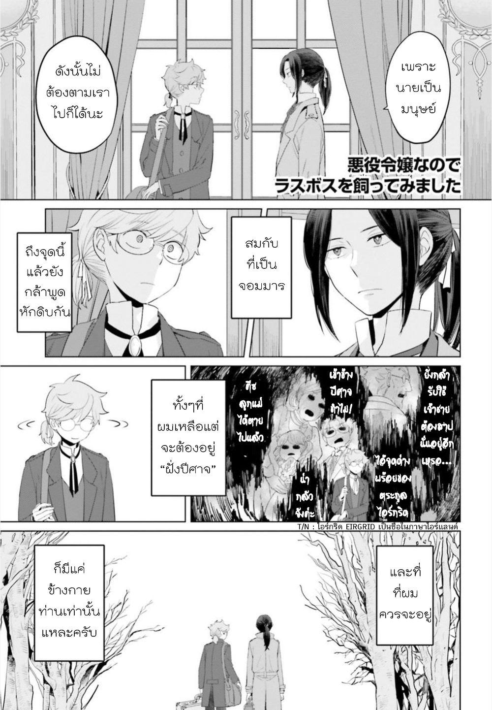Akuyaku Reijo nano de Last Boss wo Kattemimashita ตอนที่ 9