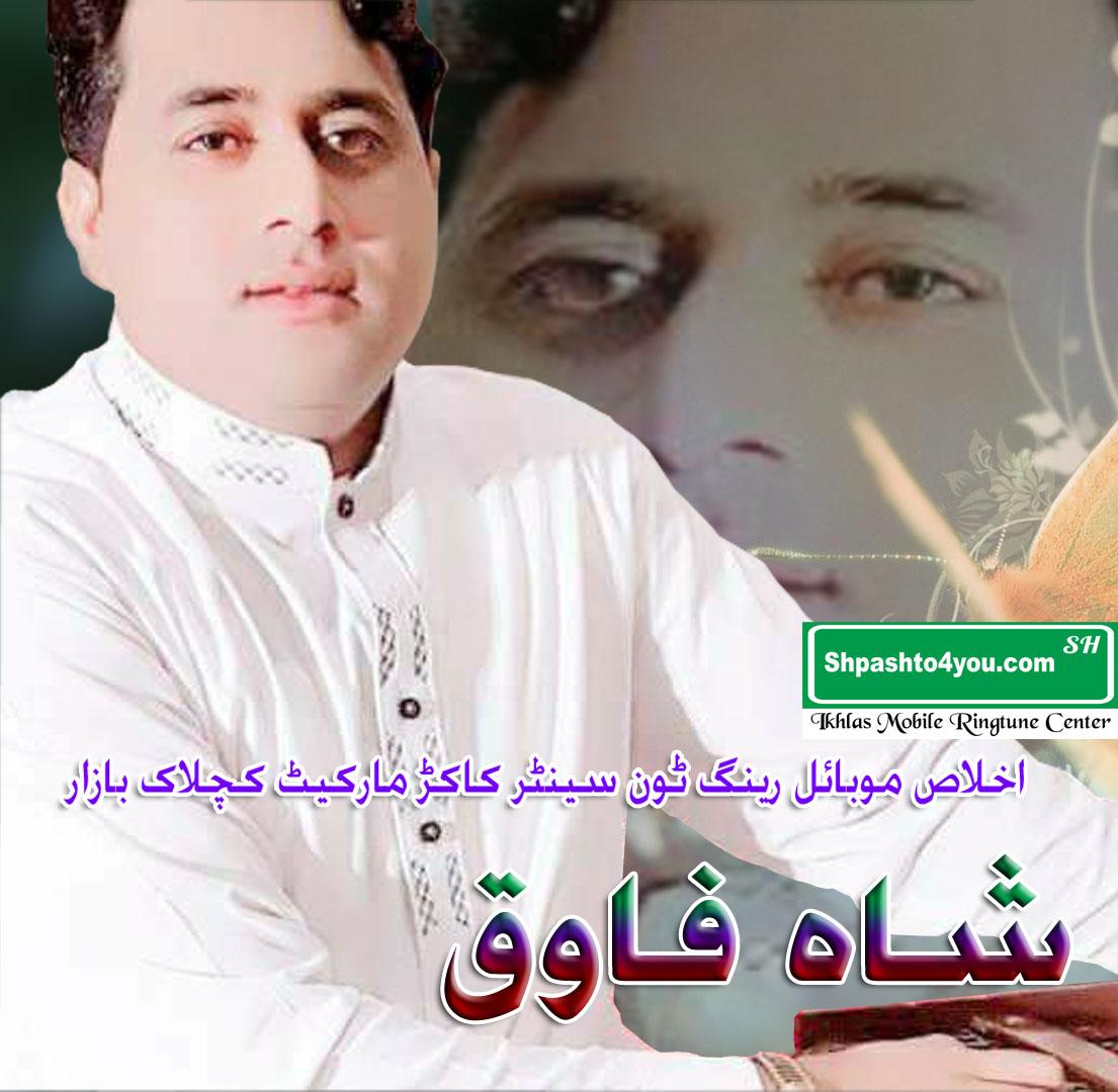 Shah Farooq New Pashto Mp3 Songs Kakari 2018 Nov 22