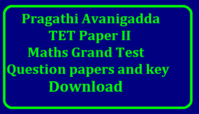 Pragathi Avanigadda TET Paper II Maths Grand Test Papers and key Download Avanigadda TET Grand Test Model Papers for Mathematics stream Paper II Download. Grand Test Model Papers for Andhr Pradesh Teachers Eligibility Test 2018 in AP. Useful Model Test Papers for TET from Pragathi Avanigadda Coaching Center Download avanigadda-ap-tet-ii-maths-grand-test-papers-and-key-download/2018/01/pragathi-avanigadda-tet-paper-ii-maths-grand-test-papers-and-key-download.html