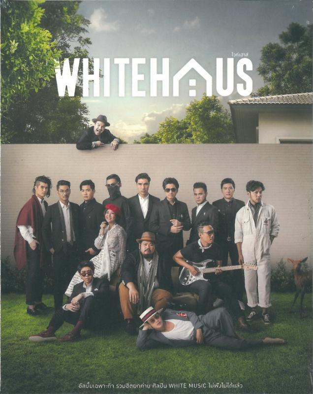 Download [Mp3]-[Hot New Album] อัลบั้มเฉพาะกิจ รวมฮิตยกค่าย ศิลปิน WHITE MUSIC ไม่ฟังไม่ได้แล้วใน รวมศิลปิน Whitehaus CBR@320Kbps 4shared By Pleng-mun.com