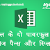 Excel Tutorial: How to Freeze Panes and Split Window एक्सल के दो पावरफुल टूल  फ्रीज पैन्स और स्प्लिट