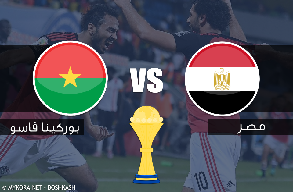 مصر وبوركينا فاسو بث مباشر
