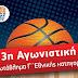 ΝΙΚΗ ΣΤΟ ΛΕΧΑΙΟ 45-88