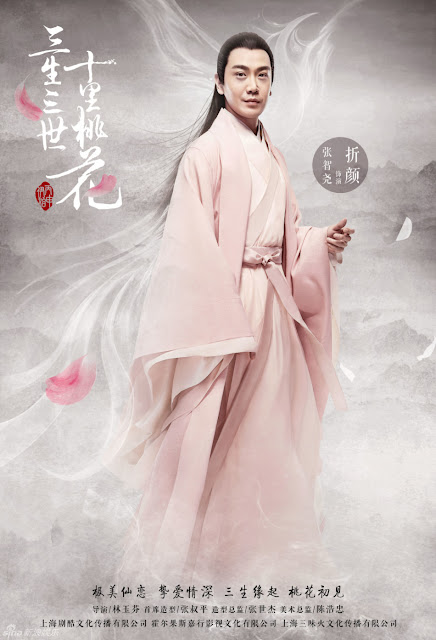Zhang Zhi Yao in Three Lives Three Worlds Ten Miles of Peach Blossoms