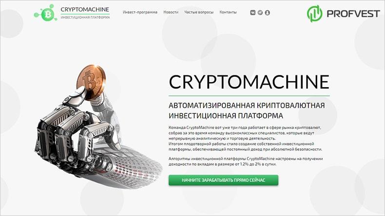 CryptoMachine обзор и отзывы HYIP-проекта