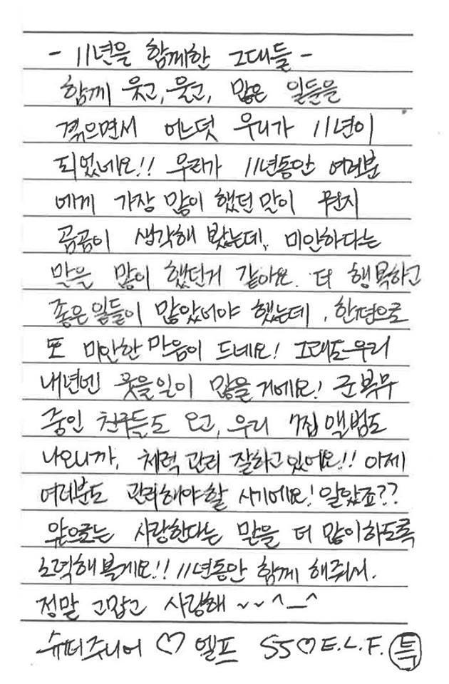 Cartas De Los Miembros De Super Junior A E L F Por El 11vo