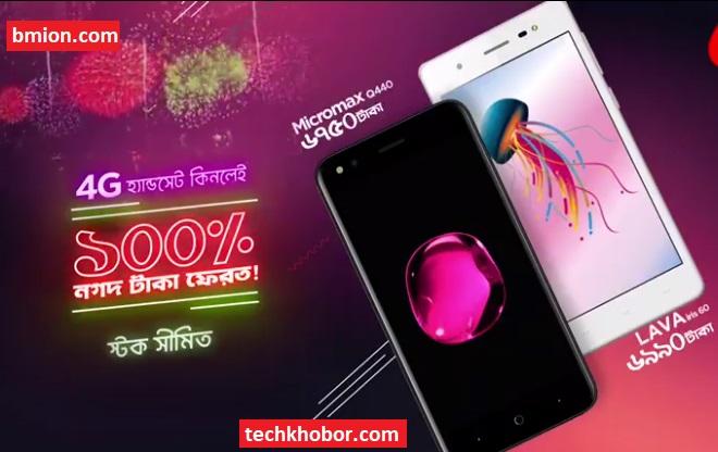 রবি-বাংলাদেশে-এই-প্রথম-4.5G-হ্যান্ডসেট-কিনলেই-১০০%-নগদ-টাকা-ফেরত.jpg