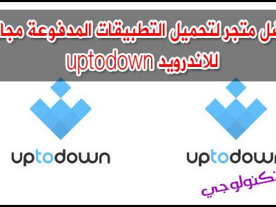 أفضل متجر لتحميل التطبيقات المدفوعة مجاناً للاندرويد uptodown - Best