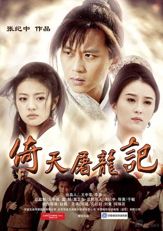 Sharing To The World Review Heaven Sword And Dragon Sabre Yi Tian Tu Long Ji The 2009 Version S Rant