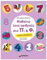 Εκπαιδευτικά βιβλία για παιδιά ηλικίας 4+, εκδόσεις Μίνωας