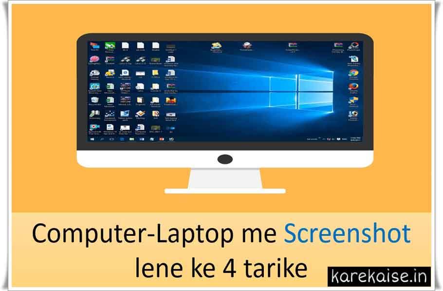 screenshot-lene-ka-tarika