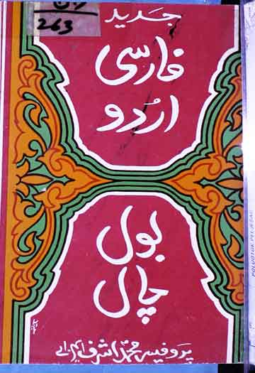 Farsi Urdu Bol Chal PDF Book Free Download