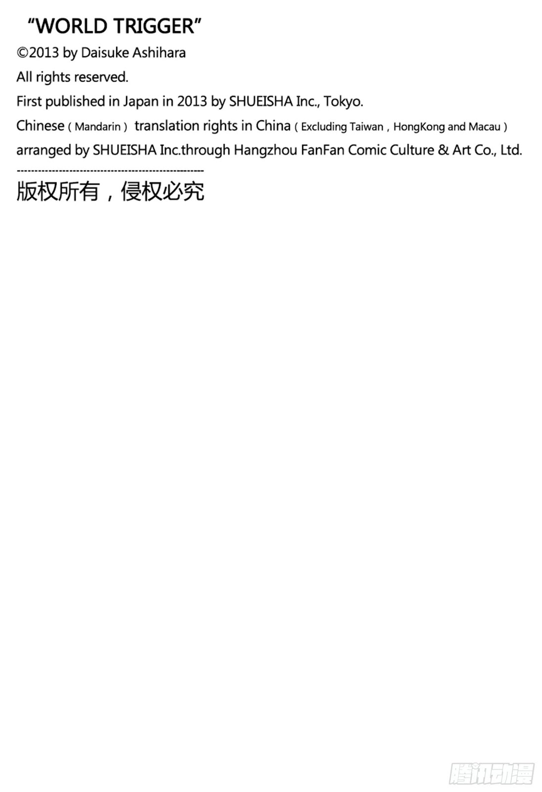境界觸發者: 196话 玉狛2㉔ - 第24页