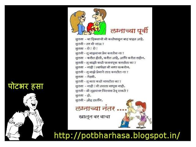 Santa Banta Funny Jokes Hindi