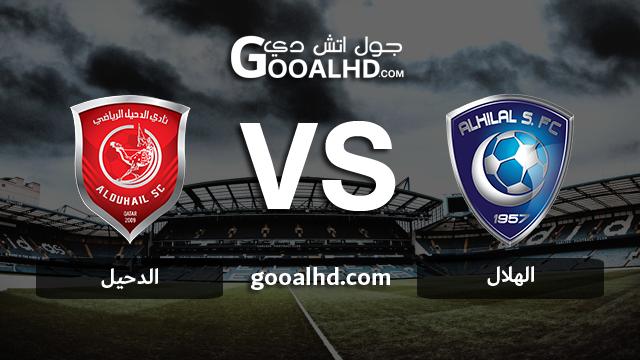 نتيجة مباراة الهلال والدحيل اليوم 12-3-2019 في دوري أبطال آسيا