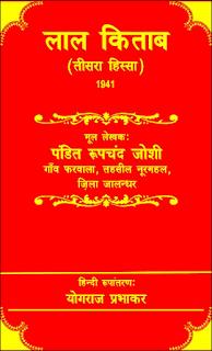 lal-kitab-teesra-hissa-1941-hindi-book-pdf