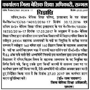 UP Assistant teacher sambhal