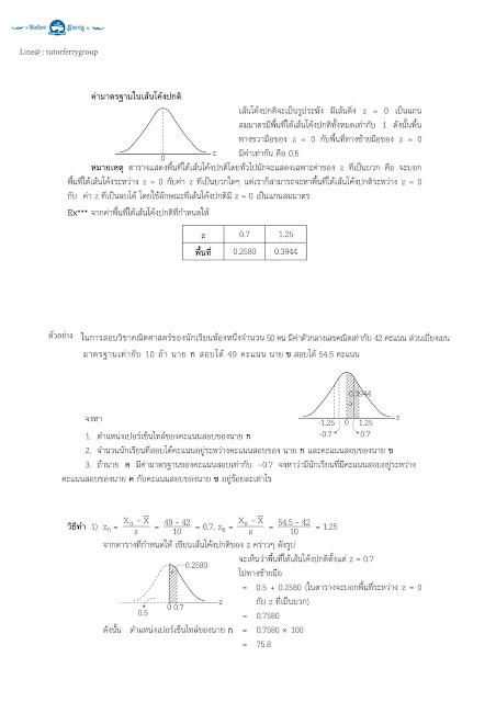 สรุปวิชาคณิตศาสตร์ ม.ปลาย เรื่องสถิติ การแจกแจงปกติ