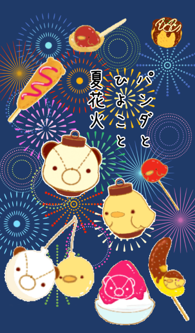 Panda, chick and summer fireworks