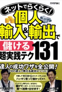 2 ネットでらくらく! 個人輸入&輸出で<儲ける>超実践テク131 [Net De Rakuraku! Kojin Yunyu & Yushutsu De Chojissen Teku 131]