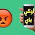 5 علامات تدل على إصابة هاتفك الأندرويد بالبرامج الضارة و الفيروسات - Malware !