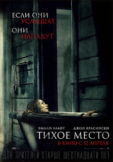 «Тихое место» (18+) в кино с 5 апреля