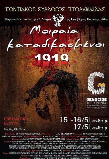 Μοιραία καταδικασμένοι 1919 - Εκδηλώσεις Μνήμης από τον Ποντιακό Σύλλογο Πτολεμαΐδας