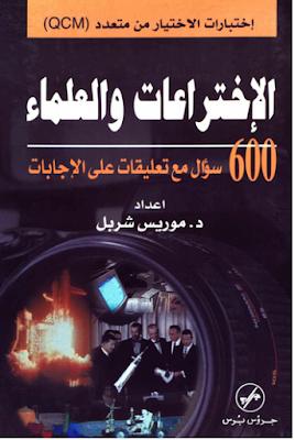 الإختراعات والعلماء  600 سؤال مع تعليقات علي الاجابات .PDF تحميل مباشر