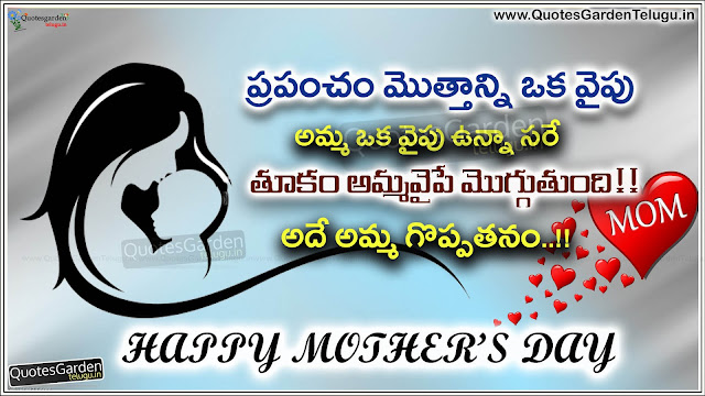 Happy mothers Day wishes Greetings in telugu