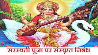 सरस्वती पूजा पर संस्कृत निबंध। Saraswati Puja in Sanskrit