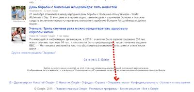 Google Новости отправить отзыв