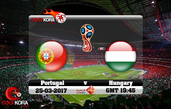مشاهدة مباراة البرتغال والمجر اليوم 25-3-2016 تصفيات كأس العالم