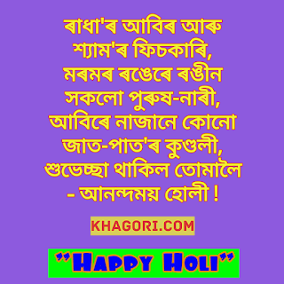 holi wish images in assamese