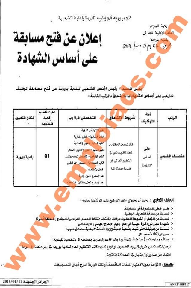 اعلان مسابقة توظيف ببلدية بوروبة ولاية الجزائر جانفي 2018