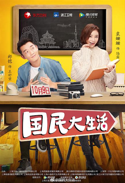 Guo Min Da Sheng Huo c-drama