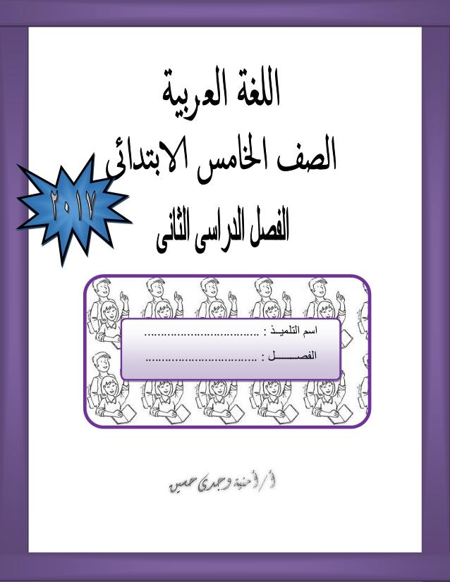 شرح منهج اللغة العربية الصف الخامس الترم الثانى كاملا, بوكليت اللغة العربية للصف الخامس ترم ثان , أ. امنية وجدى