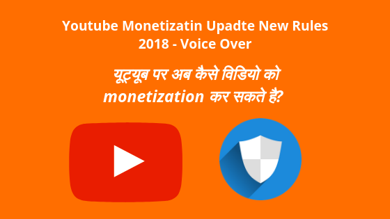 Youtube Monetization Upadte New Rules 2018 October hindi me