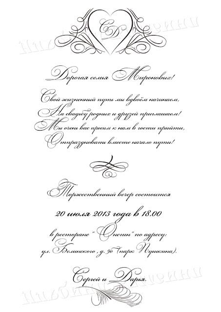 Тексты приглашений на свадьбу.