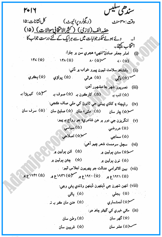 ix-sindhi-past-year-paper-2016
