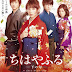 Chihayafuru Part 2 HDRip Full Movie Watch Online