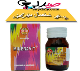 دواعي استعمال مينرافيت كبسولات Mineravit Capsules علاج الأنيميا فيتامينات ومعادن