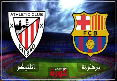 مشاهدة مباراة برشلونة واتلتيك بيلباو بث مباشر اليوم